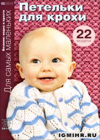 журнал по вязанию Вязание модно и просто. Для самых маленьких № 2,2012