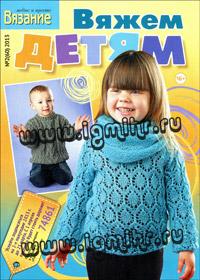 журнал по вязанию Вязание модно и просто. Вяжем детям № 2, 2013