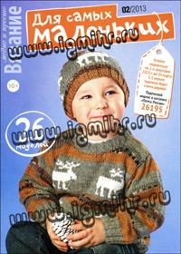 журнал по вязанию Вязание модно и просто. Для самых маленьких № 2,2013