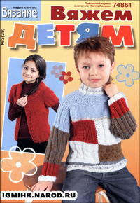 журнал по вязанию Вязание модно и просто. Вяжем детям  № 3(38),2011