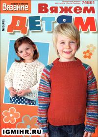 журнал по вязанию Вязание модно и просто. Вяжем детям  № 3(49),2012