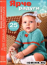 журнал по вязанию Вязание модно и просто. Для самых маленьких № 3,2012