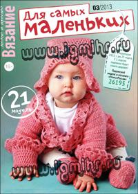 журнал по вязанию Вязание модно и просто. Для самых маленьких № 3,2013