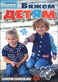 журнал по вязанию Вязание модно и просто. Вяжем детям  № 4(39),2011