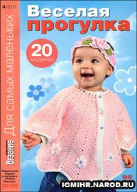 журнал по вязанию Вязание модно и просто. Для самых маленьких № 4,2011