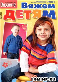 журнал по вязанию Вязание модно и просто. Вяжем детям  № 4(50),2012