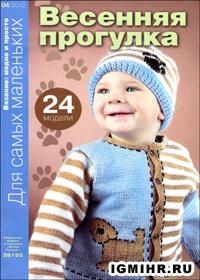 журнал по вязанию Вязание модно и просто. Для самых маленьких № 4,2012