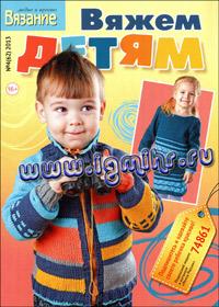 журнал по вязанию Вязание модно и просто. Вяжем детям № 4, 2013