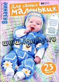 журнал по вязанию Вязание модно и просто. Для самых маленьких № 4,2013