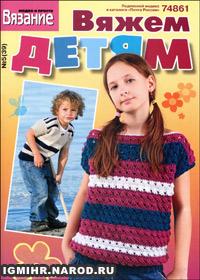 журнал по вязанию Вязание модно и просто. Вяжем детям  № 5(39),2011