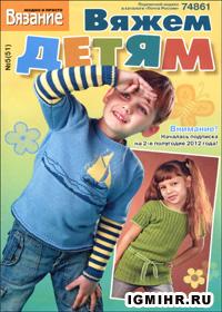 журнал по вязанию Вязание модно и просто. Вяжем детям  № 5(51),2012
