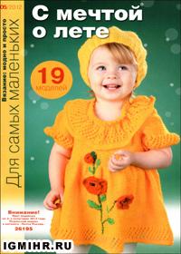 журнал по вязанию Вязание модно и просто. Для самых маленьких № 5,2012