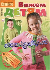журнал по вязанию Вязание модно и просто. Вяжем детям № 5, 2013