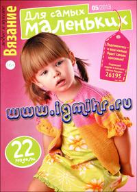 журнал по вязанию Вязание модно и просто. Для самых маленьких № 5,2013