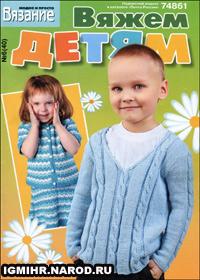 журнал по вязанию Вязание модно и просто. Вяжем детям  № 6(40),2011