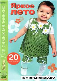журнал по вязанию Вязание модно и просто. Для самых маленьких № 6,2011