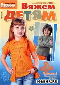 журнал по вязанию Вязание модно и просто. Вяжем детям  № 6(52),2012