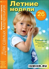 журнал по вязанию Вязание модно и просто. Для самых маленьких № 6,2012