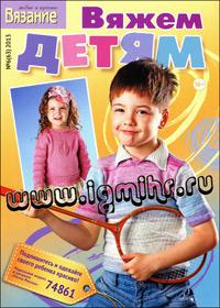 журнал по вязанию Вязание модно и просто. Вяжем детям № 6, 2013