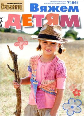 журнал по вязанию Вязание модно и просто. Вяжем детям  №7(41),2011