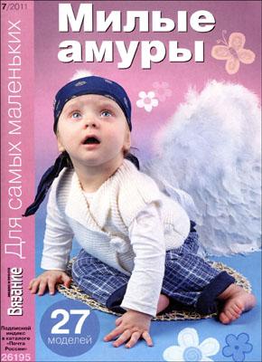журнал по вязанию Вязание модно и просто. Для самых маленьких № 7,2011