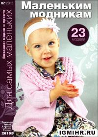 журнал по вязанию Вязание модно и просто. Для самых маленьких № 7,2012
