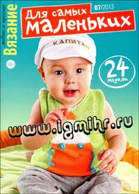 журнал по вязанию Вязание модно и просто. Для самых маленьких № 7,2013