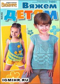 журнал по вязанию Вязание модно и просто. Вяжем детям  №8(42),2011