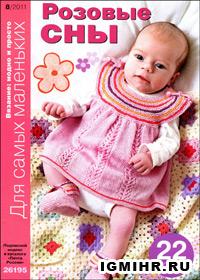 журнал по вязанию Вязание модно и просто. Для самых маленьких № 8,2011
