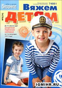 журнал по вязанию Вязание модно и просто. Вяжем детям  № 8(54),2012