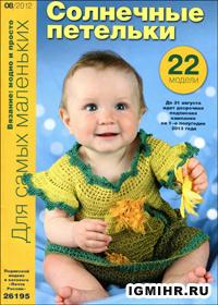 журнал по вязанию Вязание модно и просто. Для самых маленьких № 8,2012