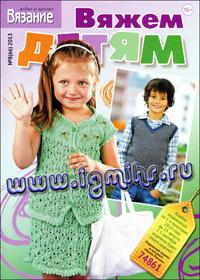 журнал по вязанию Вязание модно и просто. Вяжем детям № 8, 2013