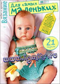 журнал по вязанию Вязание модно и просто. Для самых маленьких № 8,2013