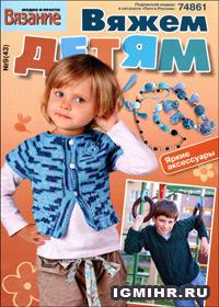 журнал по вязанию Вязание модно и просто. Вяжем детям  №9(43),2011