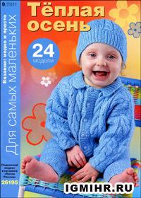 журнал по вязанию Вязание модно и просто. Для самых маленьких № 9,2011