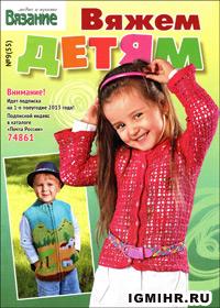 журнал по вязанию Вязание модно и просто. Вяжем детям  № 9(55),2012