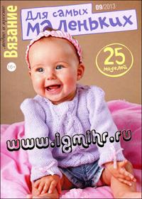журнал по вязанию Вязание модно и просто. Для самых маленьких № 9,2013