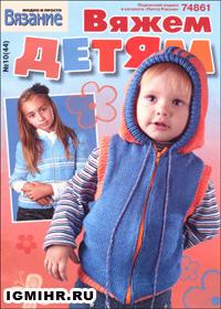 журнал по вязанию Вязание модно и просто. Вяжем детям № 10(44), 2011