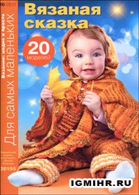 журнал по вязанию Вязание модно и просто. Для самых маленьких № 10,2011