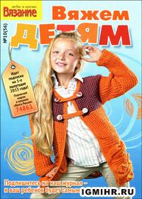 журнал по вязанию Вязание модно и просто. Вяжем детям  № 10(56),2012