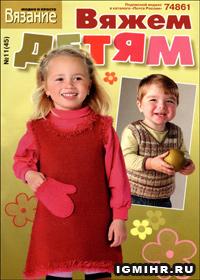 журнал по вязанию Вязание модно и просто. Вяжем детям № 11(45), 2011