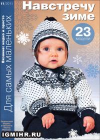журнал по вязанию Вязание модно и просто. Для самых маленьких № 11,2011