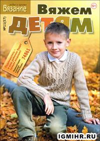 журнал по вязанию Вязание модно и просто. Вяжем детям  № 11(57),2012