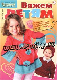 журнал по вязанию Вязание модно и просто. Вяжем детям № 11, 2013