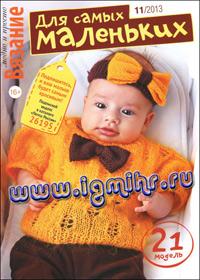 журнал по вязанию Вязание модно и просто. Для самых маленьких № 11,2013
