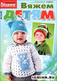 журнал по вязанию Вязание модно и просто. Вяжем детям № 12(46), 2011