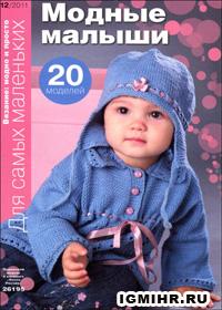 журнал по вязанию Вязание модно и просто. Для самых маленьких № 12,2011
