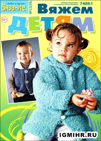 журнал по вязанию Вязание модно и просто. Вяжем детям  № 12(58),2012
