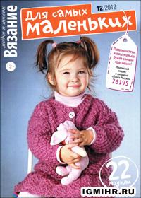 журнал по вязанию Вязание модно и просто. Для самых маленьких № 12,2012