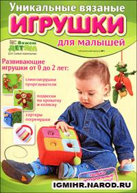 журнал по вязанию Вязание модно и просто. Для самых маленьких. Спецвыпуск № 1,2011